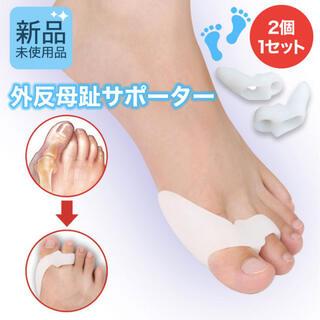 外反母趾サポーター シリコン 親指 矯正 保護  2個セット 靴 サンダル(フットケア)