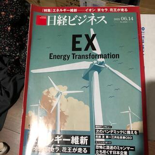 日経ビジネス EX エナジートランスフォーメーション
