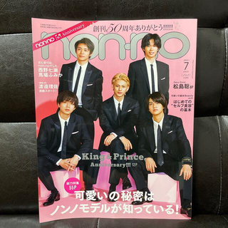 雑誌 non-no ノンノ mina ミーナ 2冊 2021 7月号 (ファッション)