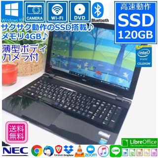 エヌイーシー(NEC)のNEC LS150S 薄型 SSD ノートパソコン 本体 Windows10(ノートPC)