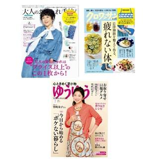 【本誌のみ・3冊セット】大人のおしゃれ手帖8月号、クロワッサン、ゆうゆう(ファッション)
