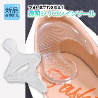 クリア T字 かかと 靴ずれ 防止 シリコン パッド インソール 目立たない(フットケア)