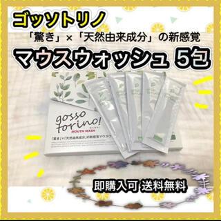 ♡限定大特価! ゴッソ トリノ 5本セット♡(マウスウォッシュ/スプレー)