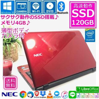 エヌイーシー(NEC)のNEC 薄型 人気のレッド SSD ノートパソコン 本体 Windows10(ノートPC)