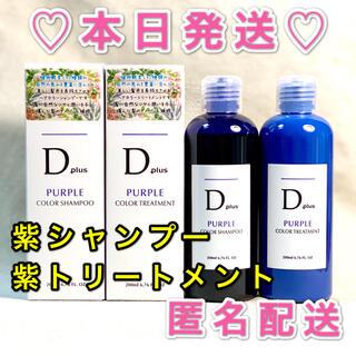 カラーシャンプー トリートメント 紫 dプラス Dplus N.エヌドット似(シャンプー)