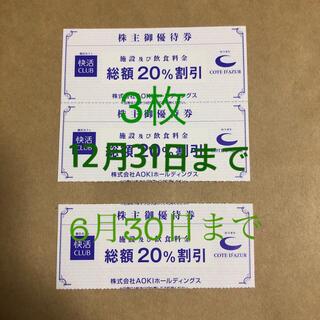 快活CLUB株主優待券3枚(その他)