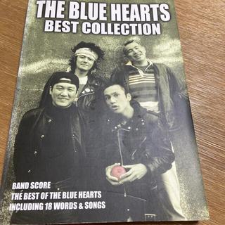 THE BLUE HEARTS バンドスコア(ポピュラー)