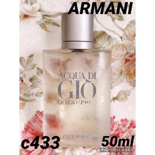 アルマーニ(Armani)のc433 アルマーニ アクアディジオプールオム 50ml(香水(女性用))
