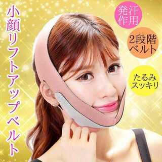 リフトアップ 小顔 ベルト フェイスマスク グッズ レディース ピンク エステ(エクササイズ用品)