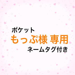 もっぷ様 専用(お食事エプロン)