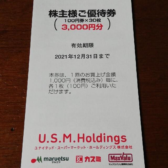 ユナイテッドスーパーマーケット 株主優待 チケットの優待券/割引券(ショッピング)の商品写真