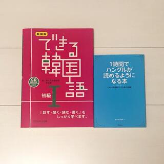 「新装版・できる韓国語初級Ⅰ」「1時間でハングルが読めるようになる本」2冊セット(語学/参考書)