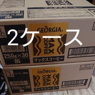 コカ・コーラ - 地域限定 ジョージア マックスコーヒー 2ケース