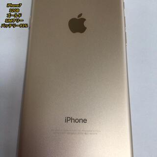 iPhone - iPhone7 32GB ゴールド SIMフリー バッテリー残量93%