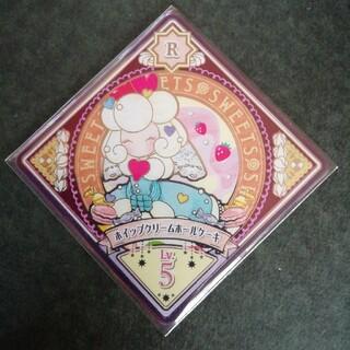 アイカツ(アイカツ!)のアイカツプラネット☆レア☆ホイップクリームホールケーキ(カード)