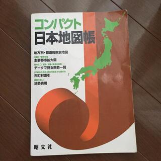 コンパクト日本地図帳(地図/旅行ガイド)
