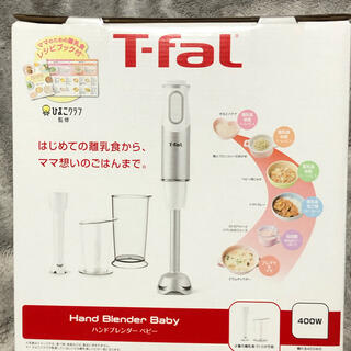 T-fal - 最終値下げT-fal ハンドブレンダー ベビー