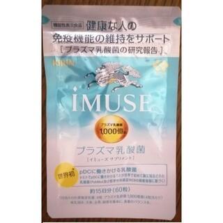 キリン(キリン)のiMUSE イミューズ プラズマ乳酸菌 新品未開封(その他)
