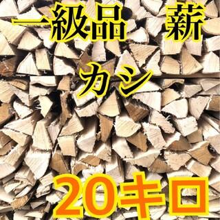 コールマン(Coleman)の1年乾燥薪【カシ】送料無料 焚き付け薪付き(ストーブ/コンロ)