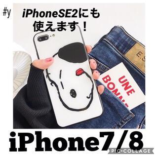 スヌーピー(SNOOPY)のスヌーピー iPhone7 iPhone8 iPhoneSE2 シンプル 値下げ(iPhoneケース)