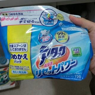 洗剤(洗剤/柔軟剤)