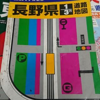 長野県道路地図(地図/旅行ガイド)