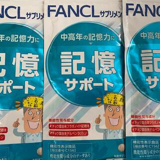 ファンケル(FANCL)のファンケル 記憶サポート (その他)