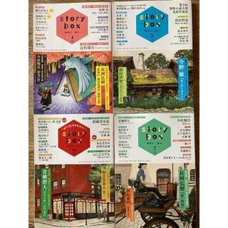 ショウガクカン(小学館)のストーリーボックス 2021.4〜7月号(その他)
