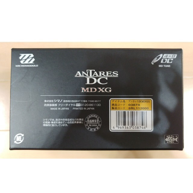 新品、未使用 シマノ 18アンタレスDC MD XG 右ハンドル スポーツ/アウトドアのフィッシング(リール)の商品写真