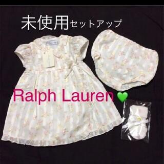 ラルフローレン(Ralph Lauren)の新品ラルフローレン70ベビーちゃんにを優しく包むワンピース3点セットアップ(ワンピース)