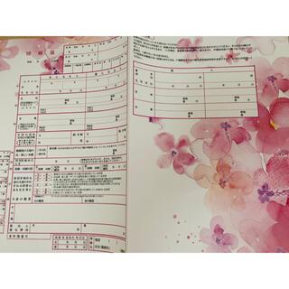 婚姻届 ピンク 花柄(印刷物)