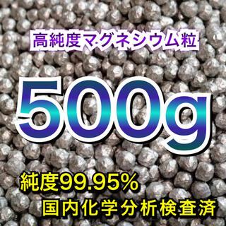 高純度 マグネシウム 洗濯 お風呂 ペレット 粒 手作り用(洗剤/柔軟剤)
