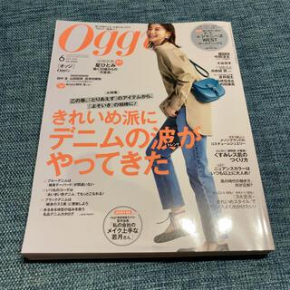 ショウガクカン(小学館)のOggi 6月号(ファッション)
