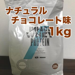 マイプロテイン(MYPROTEIN)のナチュラルチョコレート味 1kg マイプロテイン(プロテイン)
