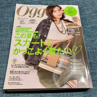 ショウガクカン(小学館)のOggi 7月号(ファッション)