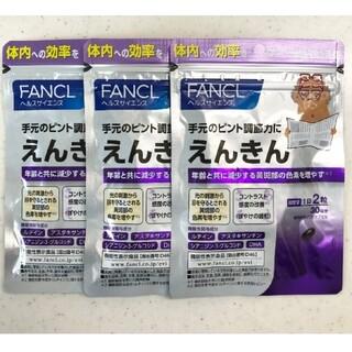 ファンケル(FANCL)のファンケル えんきん 30日分(60粒) 3袋(その他)