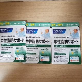 ファンケル(FANCL)のファンケル 中性脂肪サポート 90日分(ダイエット食品)