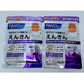 ファンケル(FANCL)のファンケル えんきん 30日分(60粒) 2袋(その他)