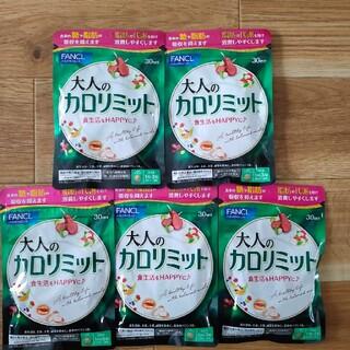 ファンケル(FANCL)の賞味期限2023.05 ファンケル 大人のカロリミット30日分×5個(ダイエット食品)