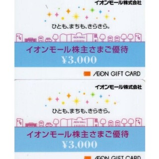 イオンモール株主優待3000円分×2枚