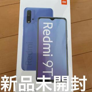 新品未開封 Xiaomi Redmi9T SIMフリー オーシャングリーン