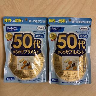 ファンケル(FANCL)のファンケル 50代からのサプリメント 男性用 15袋入り(その他)