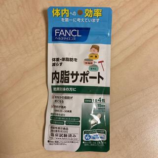 ファンケル(FANCL)のファンケル 内脂サポート 60粒 15日分(ダイエット食品)