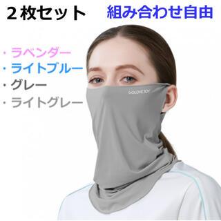 2枚組 冷感接触 スポーツ ネックカバー ネックガード フェイスカバー マスク(その他)
