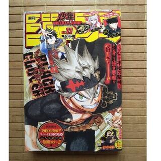 シュウエイシャ(集英社)の週刊 少年ジャンプ 2021年 27号(漫画雑誌)
