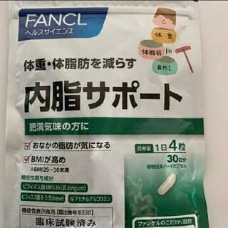 ファンケル(FANCL)の新品未開封★ファンケル★内脂サポート★30日分★ないしサポート(ダイエット食品)