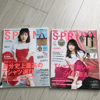 雑誌springスプリング2冊セット付録なし綾瀬はるか杉咲花 高畑充希 (ファッション)