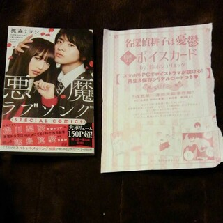 付録 名探偵耕子は憂鬱 ボイスカード&悪魔とラブソング 別冊付録(その他)