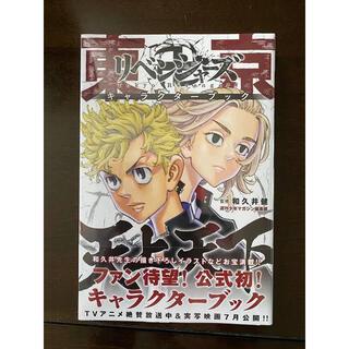 コウダンシャ(講談社)の東京リベンジャーズ キャラクターブック(少年漫画)