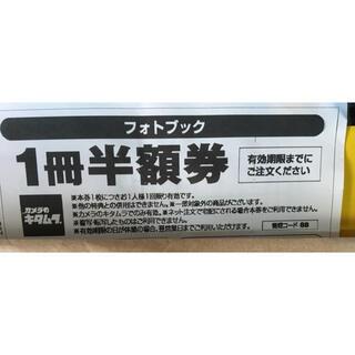 キタムラ(Kitamura)のスタジオマリオ カメラのキタムラ フォトブック半額券 クーポン(その他)